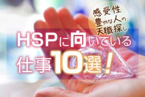 HSPに向いている仕事10選!感受性豊かな人の天職探し