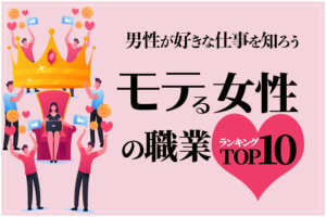 モテる女性の職業ランキングTOP10|男性が好きな仕事を知ろう