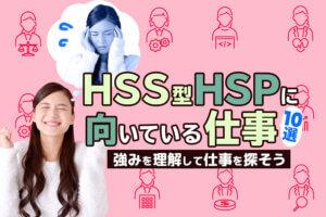 HSS型HSPに向いている仕事10選|強みを理解して仕事を探そう